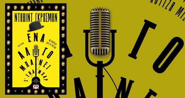 Ο πολυβραβευμένος συγγραφέας David Grossman έρχεται στην Ελλάδα για την παρουσίαση του βιβλίου του ΕΝΑ ΑΛΟΓΟ ΜΠΑΙΝΕΙ Σ' ΕΝΑ ΜΠΑΡ