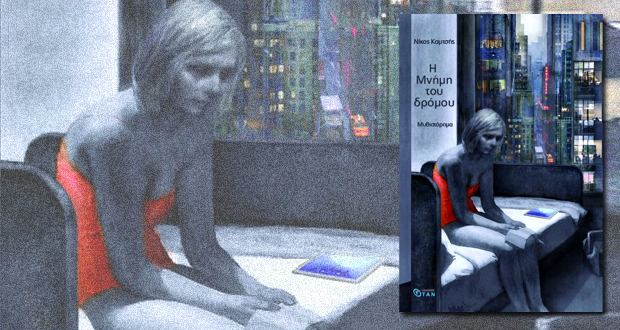 """Παρουσίαση βιβλίου: """"Η ΜΝΗΜΗ ΤΟΥ ΔΡΟΜΟΥ"""" του Νίκου Καμτσή"""