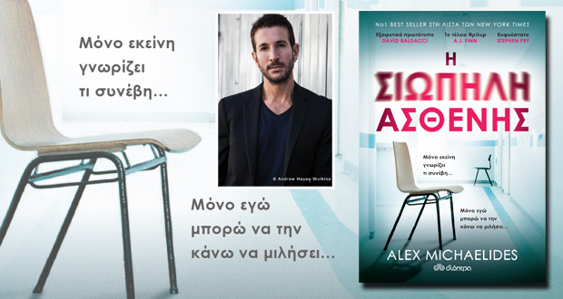 Γνωρίστε από κοντά τον βραβευμένο συγγραφέα AlexMichaelides – Έρχεται στην Ελλάδα για δύο μοναδικές παρουσιάσεις