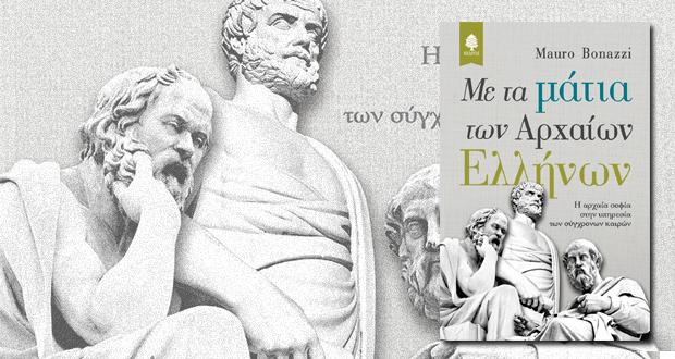 ΜΕ ΤΑ ΜΑΤΙΑ ΤΩΝ ΑΡΧΑΙΩΝ ΕΛΛΗΝΩΝ. Η αρχαία σοφία στην υπηρεσία των σύγχρονων καιρών