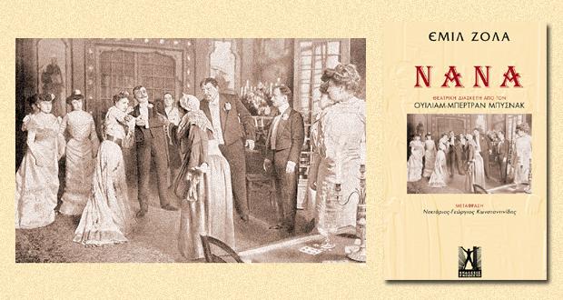 """ΕΚΔΟΣΕΙΣ ΓΚΟΒΟΣΤΗ: Παρουσίαση της θεατρικής διασκευής τουΟυιλιάμ Μπερτράν Μπυσνάκ, """"Νανά"""" του Eμίλ Ζολά"""
