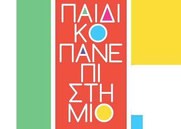 Παιδικό Πανεπιστήμιο για τους μαθητές της Αττικής από την Περιφέρεια, με απόφαση του Γ. Πατούλη