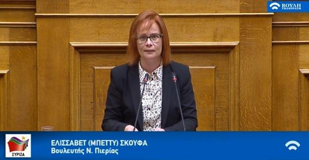 Ελ. Σκούφα: «'Ο,τι απολαμβάνουν οι αγρότες ασφαλιστικά και φορολογικά σήμερα, οφείλεται στην κυβέρνηση ΣΥΡΙΖΑ»