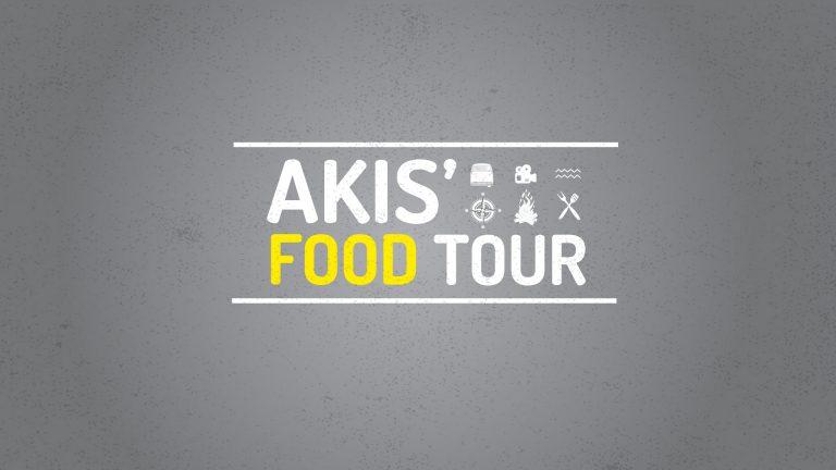 Akis Food Tour: Ο Άκης Πετρετζίκης κάνει πρεμιέρα στον Alpha με νέα εκπομπή
