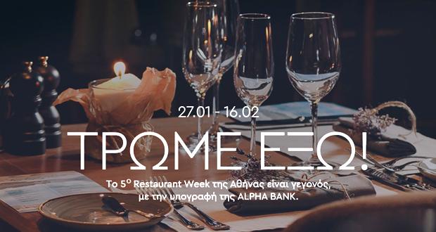 5ο «Dine Athens Restaurant Week»: Το μεγάλο γαστρονομικό γεγονός της Αθήνας από την Alpha Bank