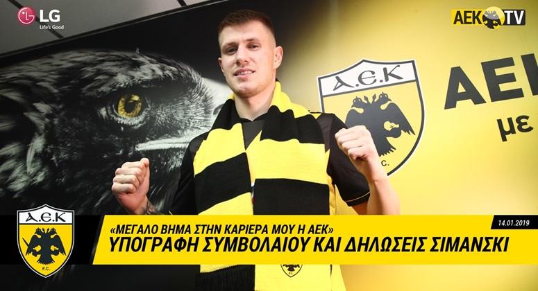 Ντάμιαν Σιμάνσκι: Ποιος είναι ο νέος ποδοσφαιριστής της ΑΕΚ