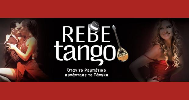 Θέατρο Αλκμήνη: REBEtango – Όταν το ρεμπέτικο συνάντησε το τάνγκο! Για 6 Μόνο παραστάσεις