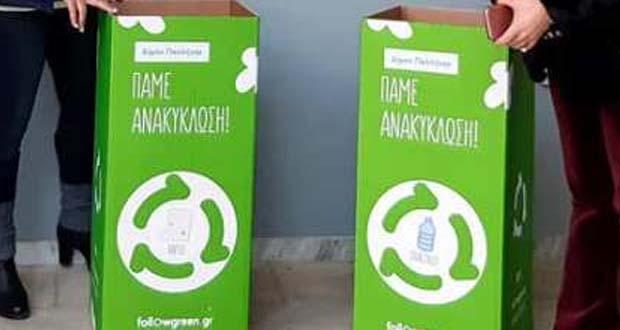 Ενισχύονται με 105 νέους κάδους ανακύκλωσης τα σχολεία του Δήμου Παλλήνης
