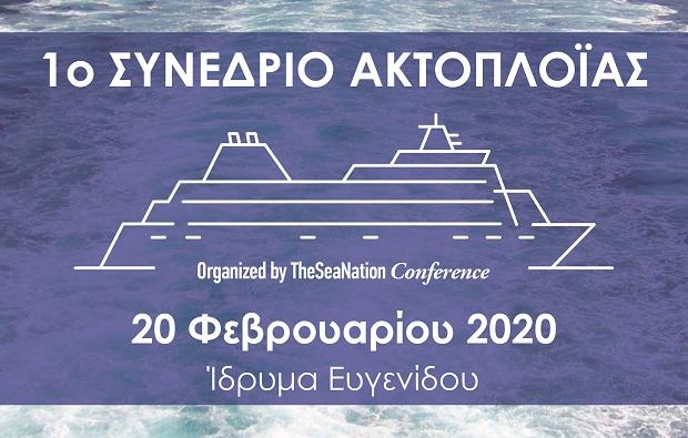 Στις 20 Φεβρουαρίου το 1ο Ακτοπλοϊκό Συνέδριο από το TheSeaNation Conference