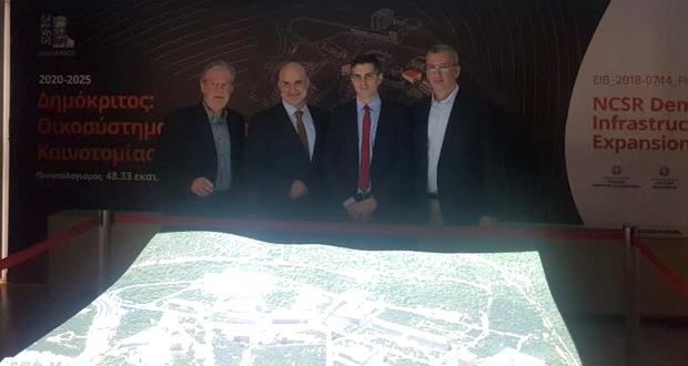 Συμφωνία για επέκταση και εκσυγχρονισμό των κτιριακών υποδομών του «Δημόκριτος»