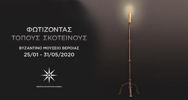 Βυζαντινό Μουσείο Βέροιας – Έκθεση: «Φωτίζοντας τόπους σκοτεινούς»