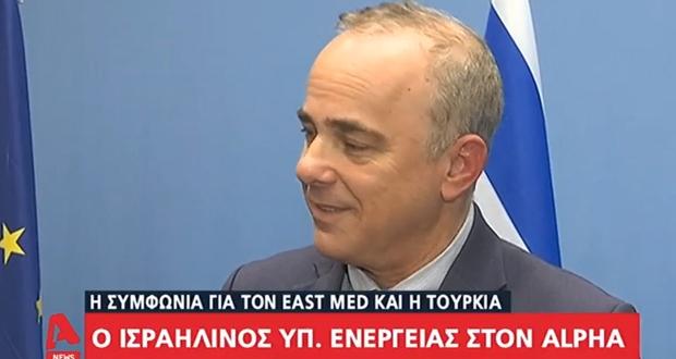Αυστηρό μήνυμα του Ισραηλινού υπ. Ενέργειας στην Τουρκία: «Κανείς δεν μπορεί να μπλοκάρει τον αγωγό» (video)