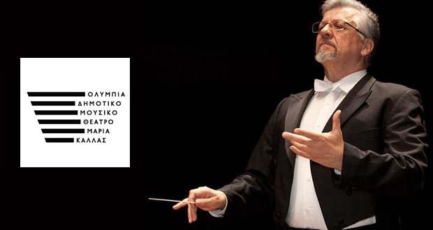 Ολύμπια Δημοτικό Μουσικό Θέατρο Μαρία Κάλλας: Έργα των Μάντζαρου, Μιασκόφσκυ, Πετρίδη και Berlioz