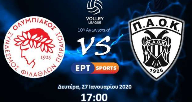 LIVE: ΟΛΥΜΠΙΑΚΟΣ – ΠΑΟΚ (ΕΡΤ Sports)