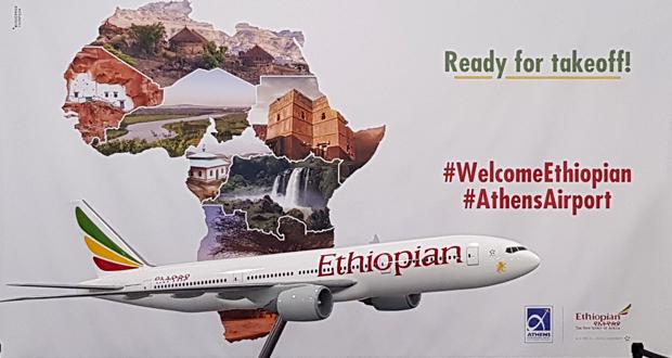 Διεθνής Αερολιμένας Αθηνών: Διαγωνισμός του αεροδρομίου στο Instagram για την Ethiopian! έως 14.02.2020