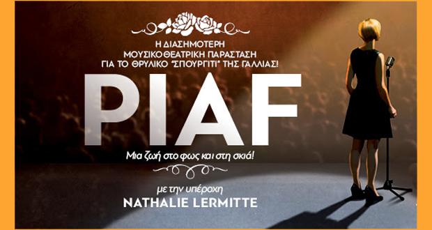 "CHRISTMAS THEATER: ""Piaf – Μια ζωή στο φως και στην σκιά""- Η διασημότερη μουσικοθεατρική παράσταση για το θρυλικό ""σπουργίτι"" της Γαλλίας!"