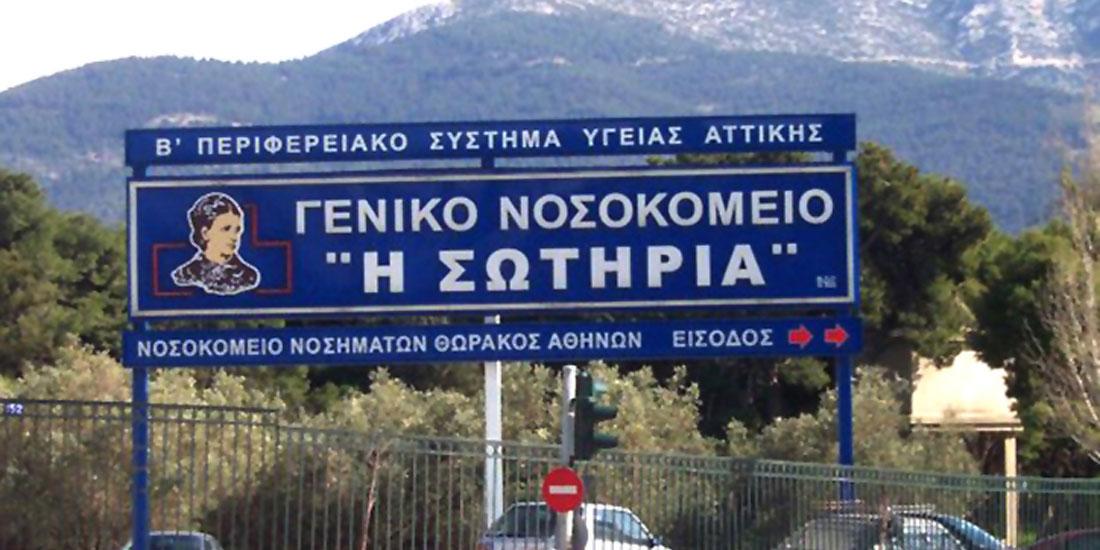 Κοροναϊός: Δείτε σε ποια νοσοκομεία θα απευθυνθείτε αν χρειασθεί