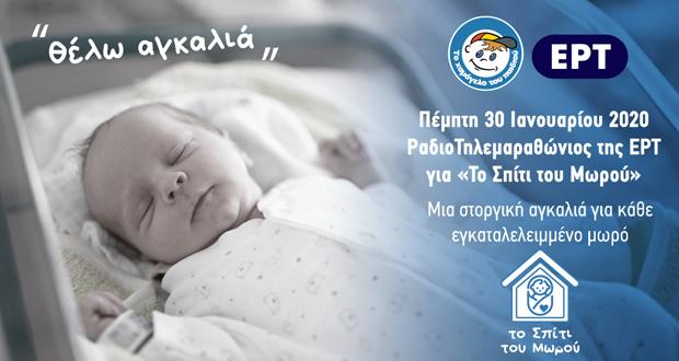 Τηλεμαραθώνιος της ΕΡΤ για «Το Χαμόγελο του Παιδιού»