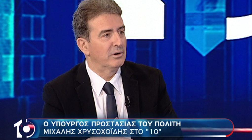 Χρυσοχοΐδης: Υπάρχει η πεποίθηση για το «δίκαιωμα του τσιμεντόλιθου»