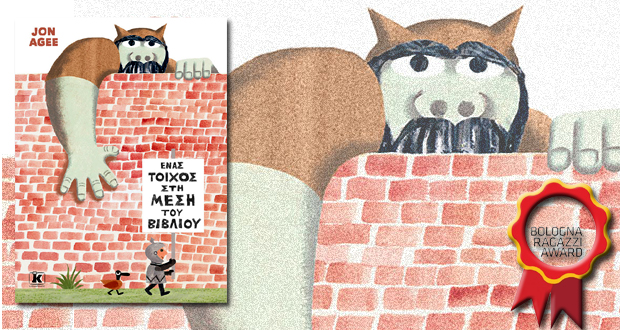 BOLOGNA RAGAZZI AWARD 2020 – Μια μεγάλη τιμητική διάκριση για το παιδικό βιβλίο ΕΝΑΣ ΤΟΙΧΟΣ ΣΤΗ ΜΕΣΗ ΤΟΥ ΒΙΒΛΙΟΥ του Jon Agee