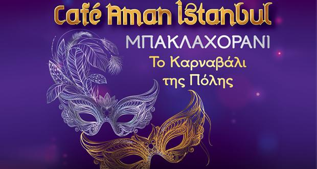 Μέγαρο Μουσικής Αθηνών: «Μπακλαχοράνι, Το Καρναβάλι της Πόλης» – Cafe Aman Istanbul