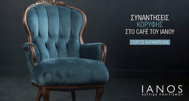 ΣΥΝΑΝΤΗΣΕΙΣ ΚΟΡΥΦΗΣ ΣΤΟ CAFE ΤΟΥ ΙΑΝΟΥ: O Γιώργος Καραμπελιάς θα συνομιλήσει με τον Δημήτριο Σταθακόπουλο