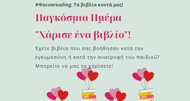 14 Φεβρουαρίου 2020: Παγκόσμια Ημέρα «Χάρισε ένα Βιβλίο»