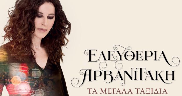 Ελευθερία Αρβανιτάκη: «Κι Εγώ Που Έλεγα» (Νέο Music Video)