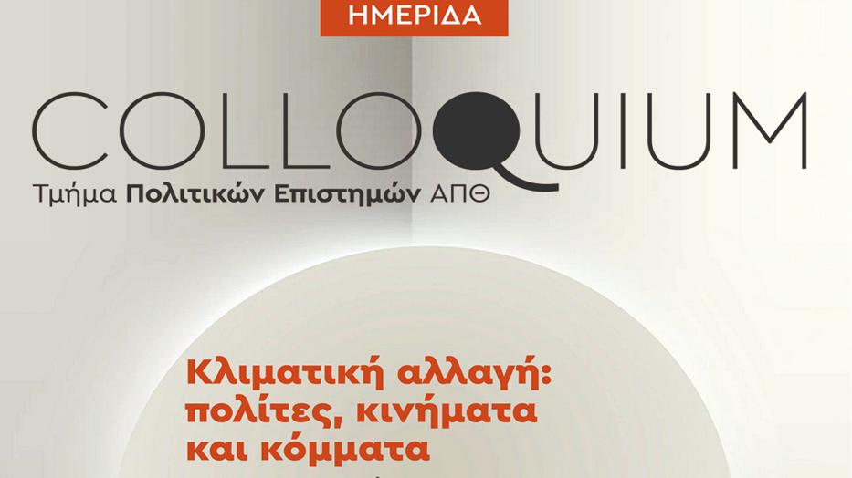 «Κλιματική αλλαγή: πολίτες, κινήματα και κόμματα»: Ημερίδα του Colloquium του Τμήματος Πολιτικών Επιστημών του ΑΠΘ