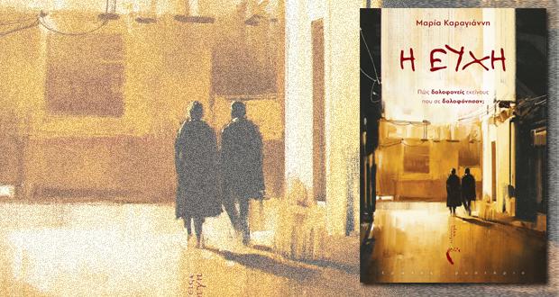 Η Μαρία Καραγιάννη υπογράφει το βιβλίο της «Η Ευχή» στον IANO