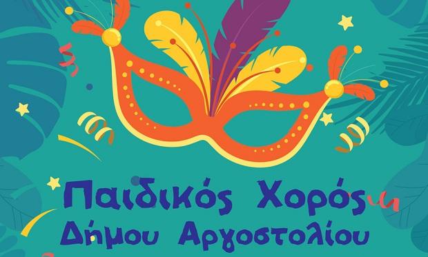 Αργοστολιώτικο Καρναβάλι 2020 – Ο ΠΑΙΔΙΚΟΣ ΧΟΡΟΣ του ΔΗΜΟΥ ΑΡΓΟΣΤΟΛΙΟΥ
