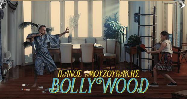"""Ο Πάνος Μουζουράκης φέρνει αέρα """"Bollywood"""" στο νέο του βίντεο κλιπ – Δείτε το τώρα στο YouTube!"""