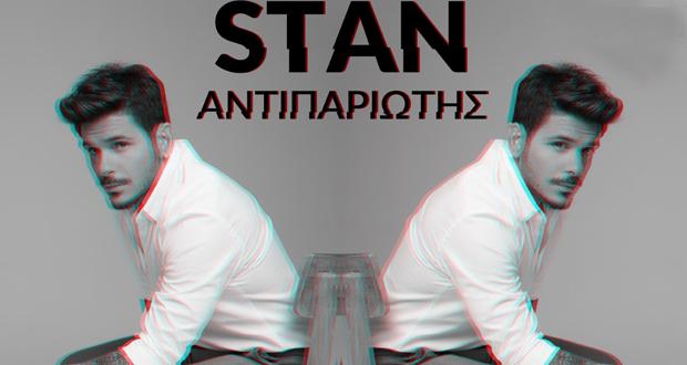 STAN Aντιπαριώτης – «Φταίει»: To music video μόλις κυκλοφόρησε! (video)