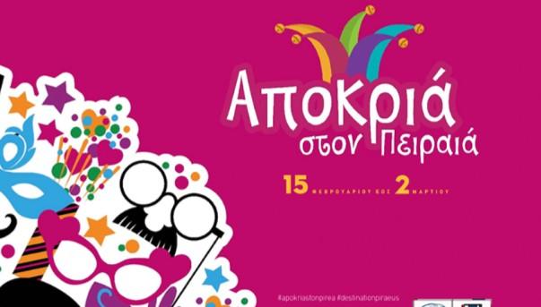 Δήμος Πειραιά: Απόκριες 2020, ελάτε να διασκεδάσουμε – Πρόγραμμα εκδηλώσεων