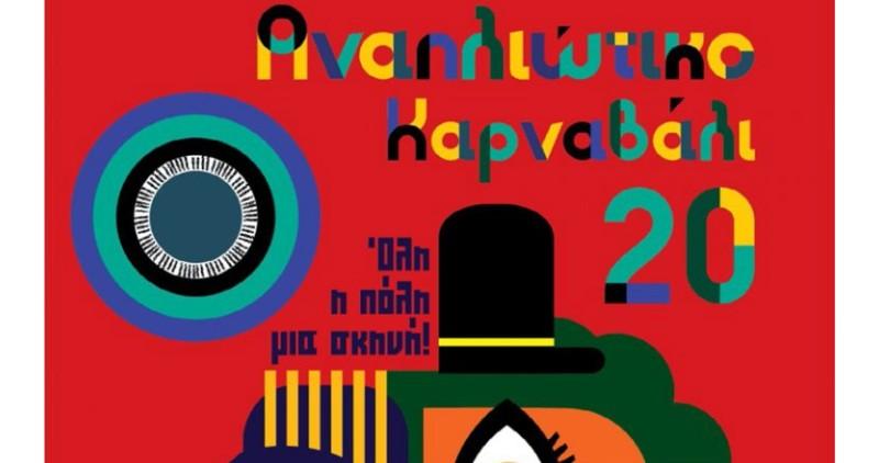 Καρναβάλι Ναυπλίου: Όλη η πόλη μια… σκηνή! – Πρόγραμμα εκδηλώσεων