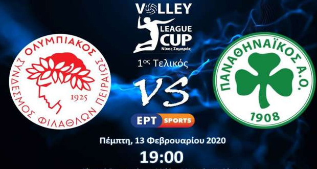 LIVE: ΟΛΥΜΠΙΑΚΟΣ – ΠΑΝΑΘΗΝΑΪΚΟΣ  VOLLEY LEAGUE CUP – (ΕΡΤ sport)
