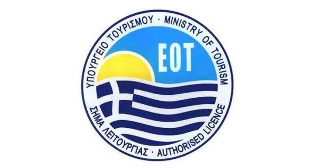 Συνεργασία ΕΡΤ-ΕΟΤ