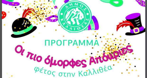 Δήμος Καλλιθέας: Σας περιμένουμε την Κυριακή (16/2/20), στη μεγάλη αποκριάτικη παρέλαση!