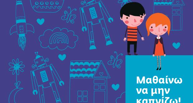 10.000 τετράδια με αντικαπνιστικό μήνυμα διανέμει σε σχολεία ο Δήμος Αθηναίων
