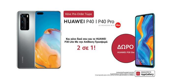 Huawei: Έρχονται ανεπανάληπτες εκπλήξεις, δώρα και προσφορές με κάθε προπαραγγελία της σειράς P40!