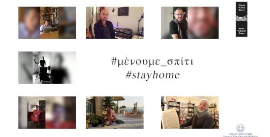 Οι Πρωταγωνιστές της Εθνικής Λυρικής Σκηνής μένουν σπίτι και τραγουδούν / Greek National Opera's soloists stay at home and sing (video)