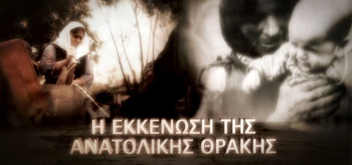 Η υποχρεωτική εκκένωση της Ανατολικής Θράκης από τους Έλληνες κατοίκους το 1922, στη «Μηχανή του Χρόνου»