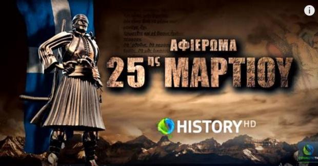 Αφιέρωμα στο COSMOTE HISTORY HD για την επέτειο της 25ης Μαρτίου