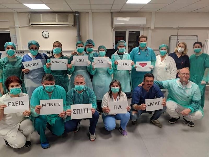 Covid-19: Το συγκινητικό μήνυμα γιατρών και νοσηλευτών από το νοσοκομείο Λάρισας