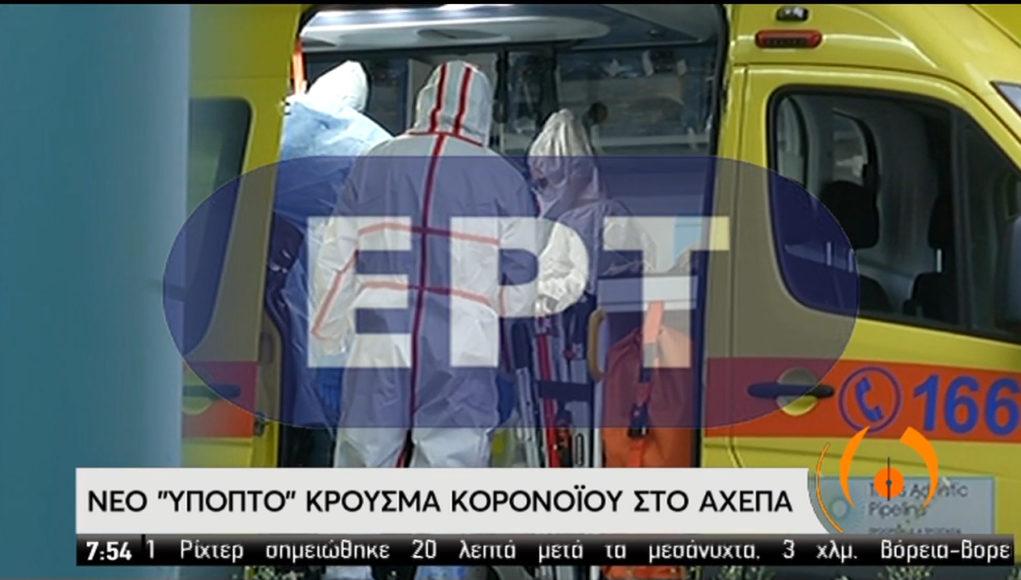 Covid-19 Κορονοϊός: 5 νέα κρούσματα – 89 το σύνολο στην Ελλάδα – Νέο ύποπτο περιστατικό στο «ΑΧΕΠΑ»-Ποια σχολεία δεν λειτουργούν