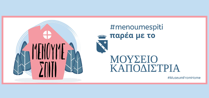#menoumespiti παρέα με το Μουσείο Καποδίστρια