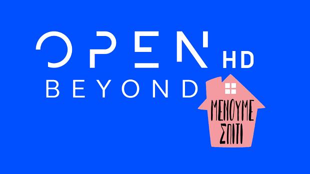 Το OPEN στηρίζει την καμπάνια του Υπουργείου Υγείας «Μένουμε Σπίτι»