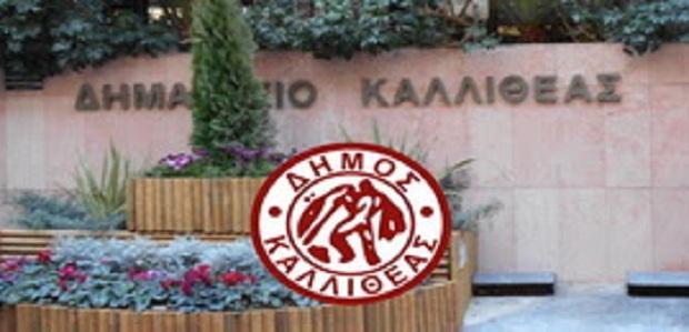 Ανακοίνωση σχετικά με την λειτουργία των υπηρεσιών του δήμου Καλλιθέας στα πλαίσια πρόληψης & προστασίας από τον Κορoνοϊό