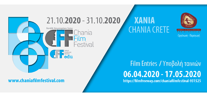 Ξεκίνησε η υποβολή ταινιών για το 8ο Φεστιβάλ Κινηματογράφου Χανίων