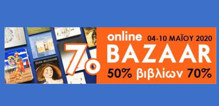 Online Bazaar Βιβλίων 4-10 Μαΐου 2020 στο benaki.bazaar.org με εκπτώσεις έως και 80%